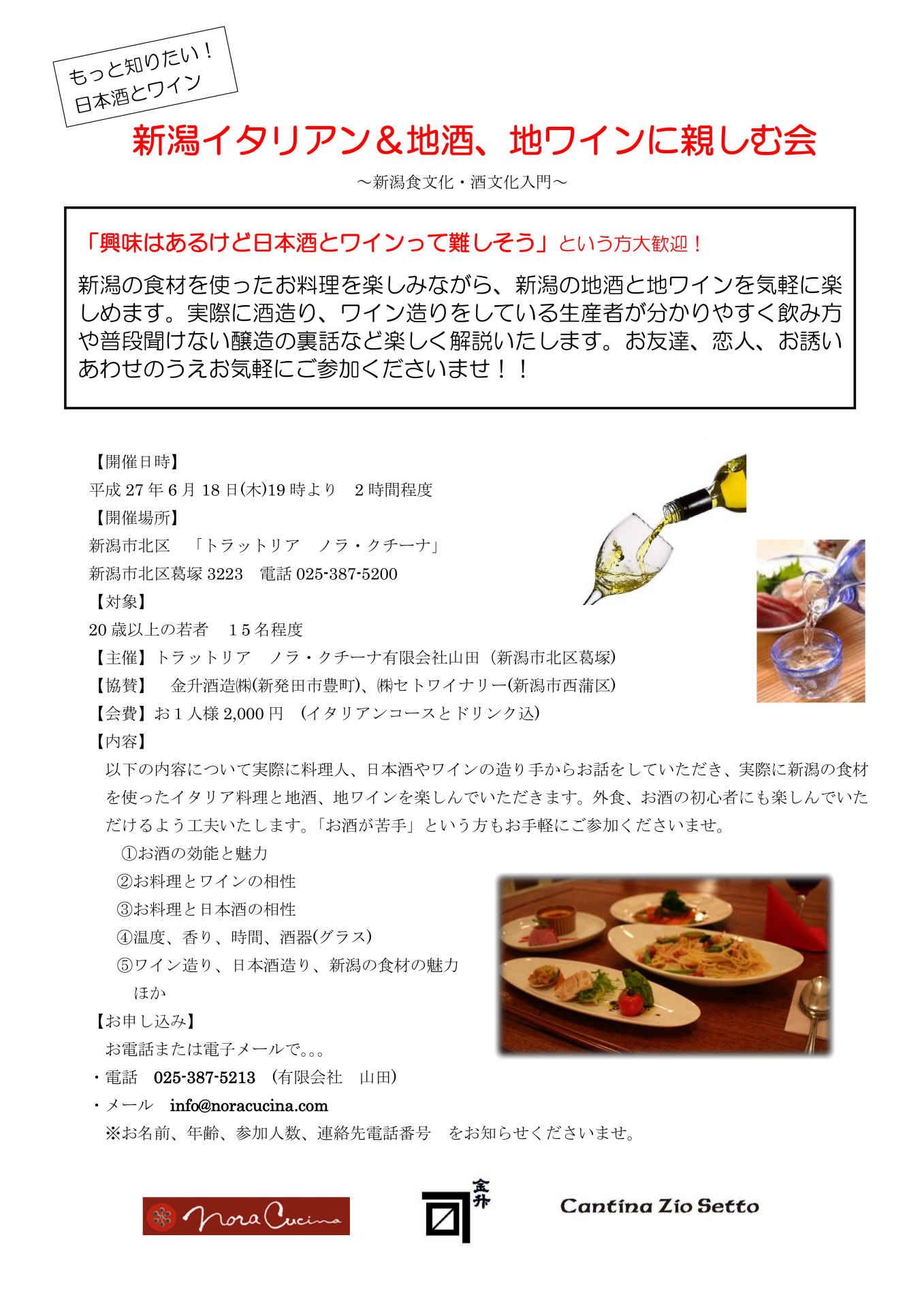 酒育食育POP -_001