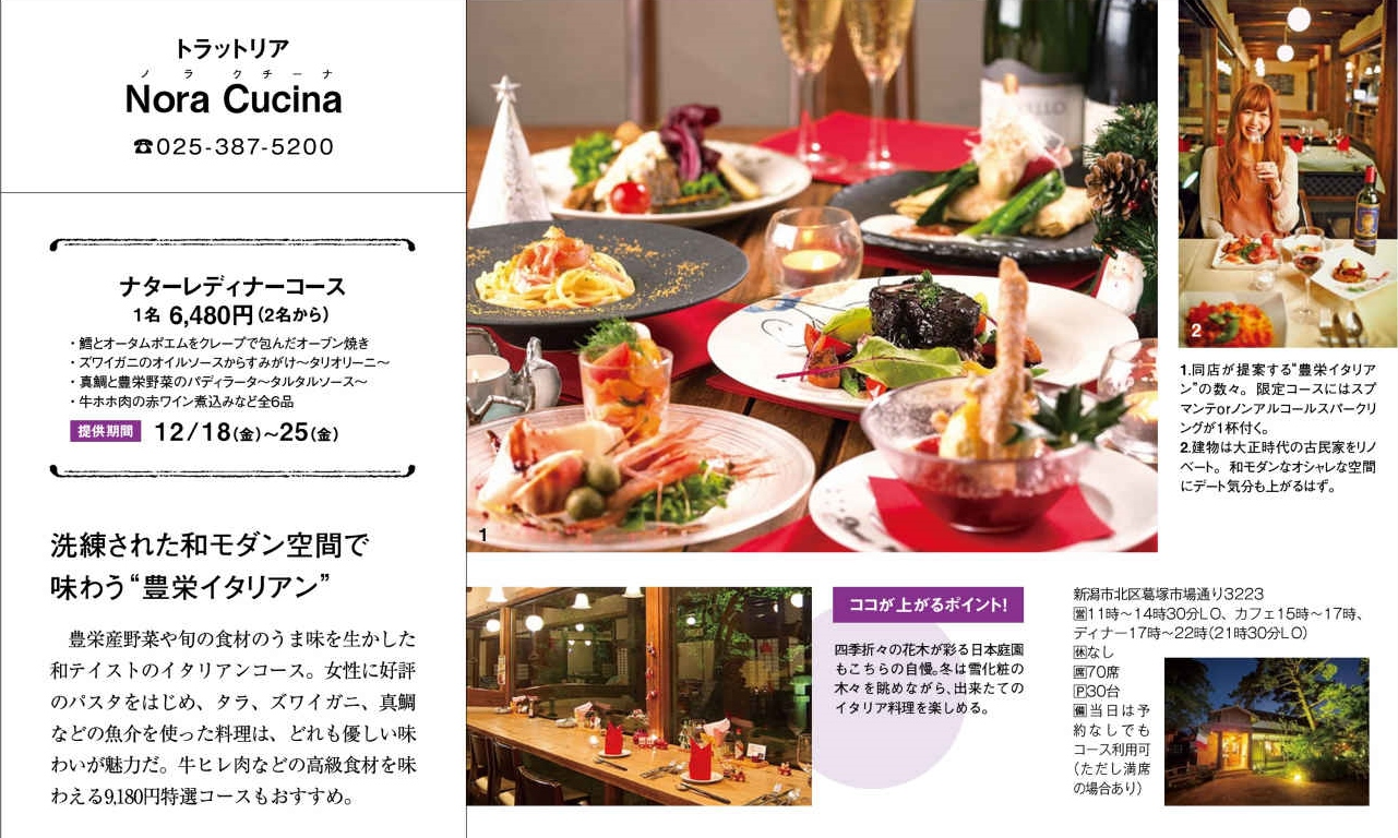 【再々校】憧れレストラン-ノラクチーナ-2-1P