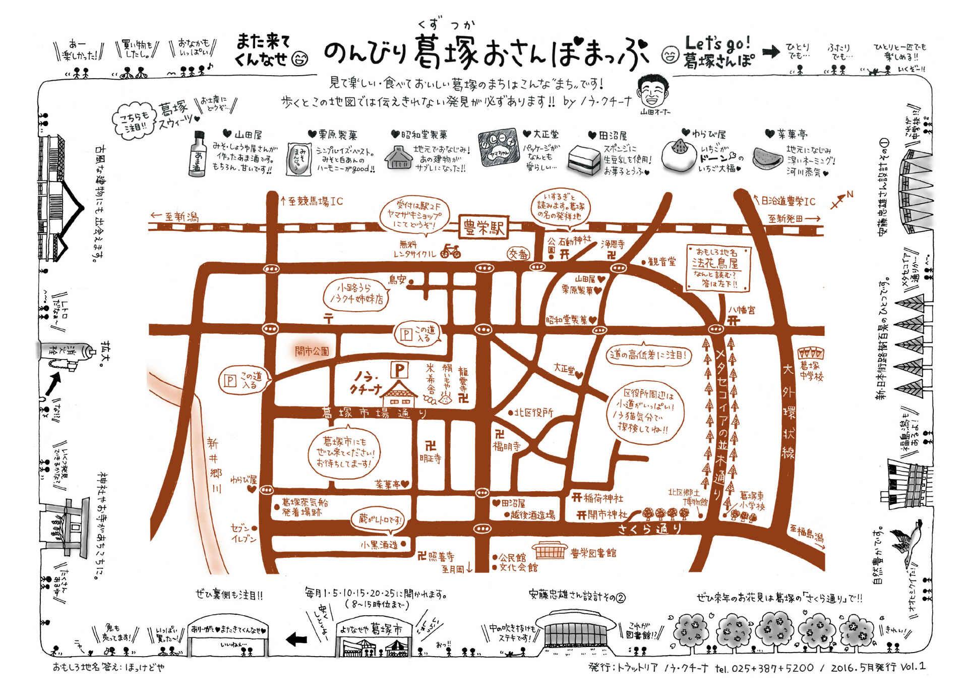 葛塚地図完成 [更新済み]